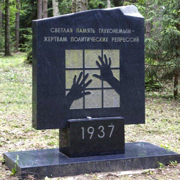 Nuslėpti Stalino nusikaltimai – Sovietų Sąjungoje buvo kankinami ir žudomi kurtieji